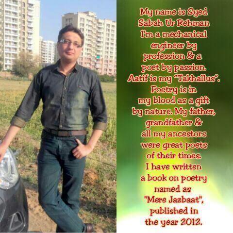अतिथि Post सईद सबा उर रहमान- 'आतिफ' द्वारा निर्मित गजल